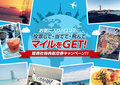 JALは口コミ投票でもれなく、当てて山分け、飛んで抽選!提携社特典航空券キャンペーン開催中!