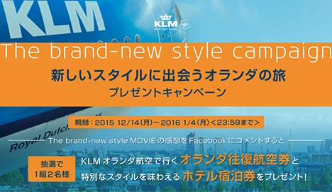 KLMオランダ航空は、往復航空券とホテル宿泊券が当たるプレゼントキャンペーンを開催!