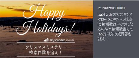 スカイスキャナーは、20万円分の旅行がプレゼントされるクリスマスミステリー 検索件数を追え!を開催