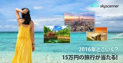 スカイスキャナーは、15万円分の旅行