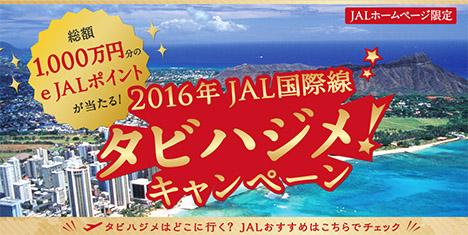 JALは、総額1,000万円分のeJALポイントが当たる!タビハジメ!キャンペーンを開催!