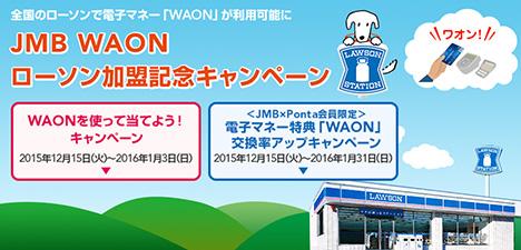 JALは、WAONへの交換で交換比率がアップするキャンペーンと、素敵な賞品が当たるキャンペーンを開催!
