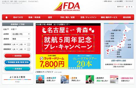 ふるさと納税で航空券!FDAは静岡空港周辺自治体と連携!