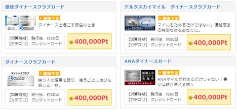 GetMoney!経由でのカード申し込み400,000Pt(4万円相当)が復活!