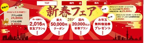 楽天トラベルの新春フェア2016第2弾は1月5日から!ホノルル5日間39,800円・沖縄29,800円!