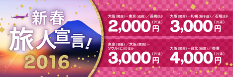 ピーチは、1月11日まで新春セールを開催! 国内線2,000円、国際線3,000円!