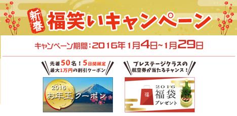 大韓航空は、川柳投稿でホノルル線ビジネスクラスやクーポンプレゼントキャンペーンを開催!