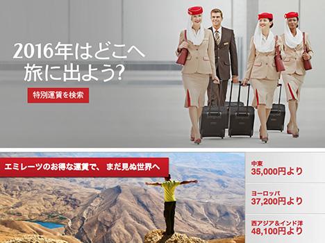 エミレーツ航空は、ドバイ往復35,000円~、ヨーロッパ往復35,000円~のセールを開催、1月19日まで!