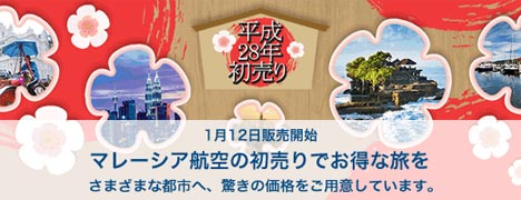 マレーシア航空は、1月12日から初売りを開催!往復航28,000円~と格安!