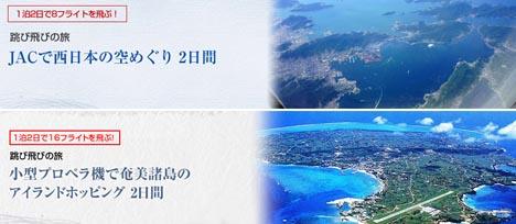 JALは、修行向けのツアーをは販売!1泊2日で8フライトと16フライトです。