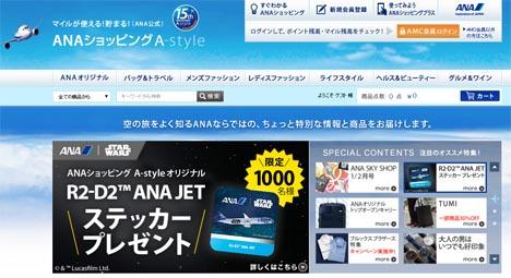 ANAのマイルが1マイル単位で利用可能に!ショッピングポイント交換サービスを発表!