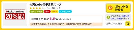 ハピタスが人気の理由がわかりました。楽天での商品購入だけでも1,000P(1,000円)獲得!