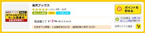 ハピタスが人気の理由がわかりました。楽天での商品購入だけでも1,000P(1,000円)獲得!2