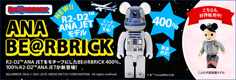 R2-D2 TM ANA JETをモチーフにしたBE@RBRICK 100% R2-D2 TM ANA JET