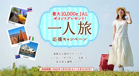JALは、10,000eJALポイントか5,000eJALポイントががもらえる「一人旅応援キャンペーン」を開催!