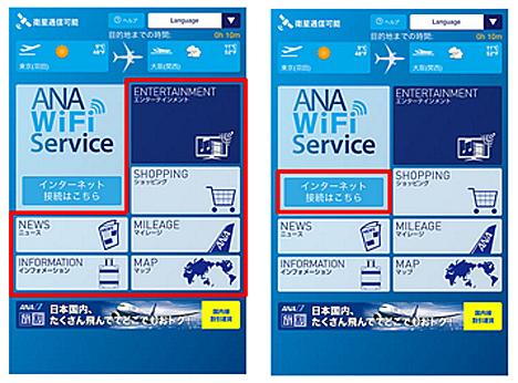 ANAは、国内線でWi-Fi サービスを開始!