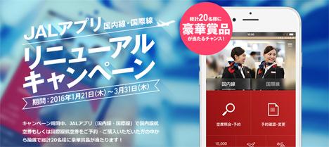 JALは、航空券などが当たる「JALアプリ国内線・国際線 リニューアルキャンペーン」を開催!