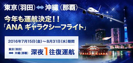 ANAの東京(羽田)~沖縄(那覇)線が片道9,700円~!今夏の深夜便運航を発表!
