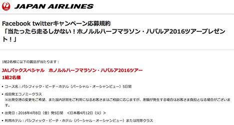 JALは、当たったら走るしかないキャンペーンを開催!ホノルルハーフマラソン2016ツアープレゼントなのです。