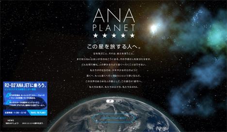 ANAは、R2-D2ジェットのビジネスクラス搭乗モニターを募集1