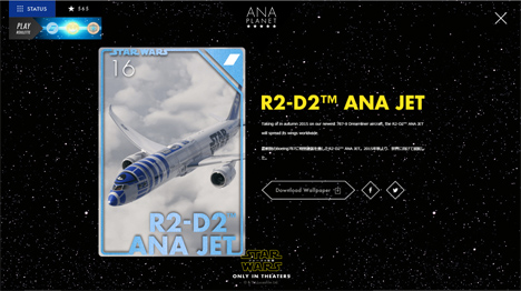 ANAは、R2-D2ジェットのビジネスクラス搭乗モニターを募集3