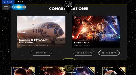 ANAは、R2-D2ジェットのビジネスクラス搭乗モニターを募集4