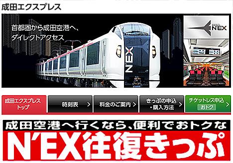 東京駅~成田空港が約20%0FFの「N'EX往復きっぷ」がお得!