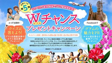 関空は、グアム往復券やホテル宿泊券などが当たるキャンペーンを開催!ティーウェイ空港グアム線 就航記念!