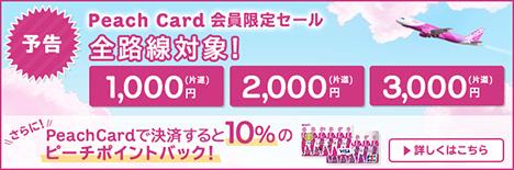ピーチは、第1回Peach Card会員限定セール開催を発表!国内線が1,000円~!