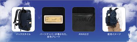 ANAは、Q400機のシートベルトバックルを再利用したバックパック販売!数量限定!