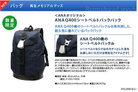 ANAは、Q400機のシートベルトバックルを再利用したバックパック販売!数量限定!2