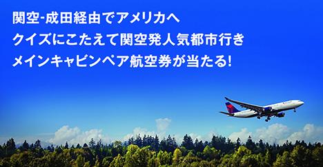 デルタ航空は、関空発成田経由アメリカ、カナダ人気都市行きペア航空券が当たるクイズキャンペーン開催!