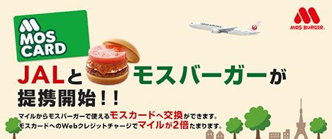 JALはモスバーガーとマイルでの提携を発表!モスカードへの交換やWebチャージでマイルが2倍に!