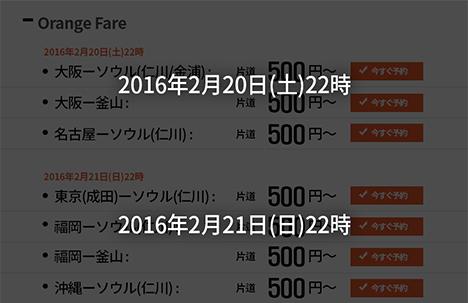 韓国行き航空券が500円~!