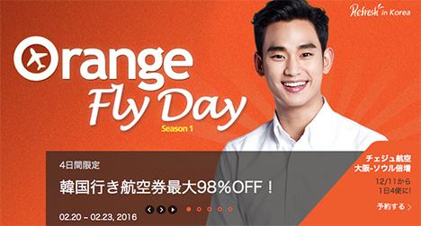 韓国行き航空券が500円~!チェジュ航空は最大98%OFFの特別セールを開催!