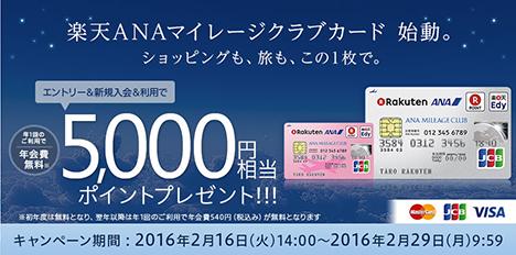 楽天ANAマイレージクラブカードが誕生!5,000円相当のポイントプレゼントも!