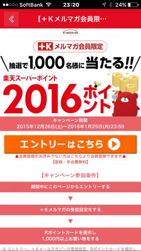 fc2blog_20160102232207011.jpg