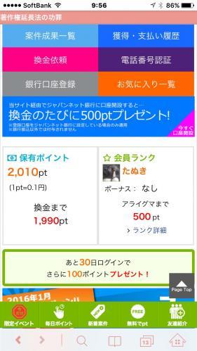 fc2blog_20160108131952328.jpg