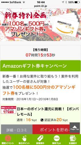 fc2blog_2016010816445135c.jpg