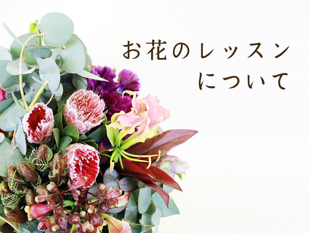 千葉県佐倉市西ユーカリが丘フラワーショップミルエクラのフラワーレッスンについて