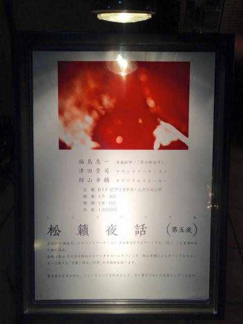 松籟夜話5-0縮小