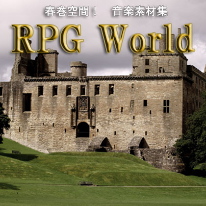 RPG Worldメイン