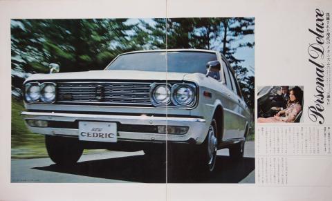 1970年6月 セドリック パーソナルデラックス