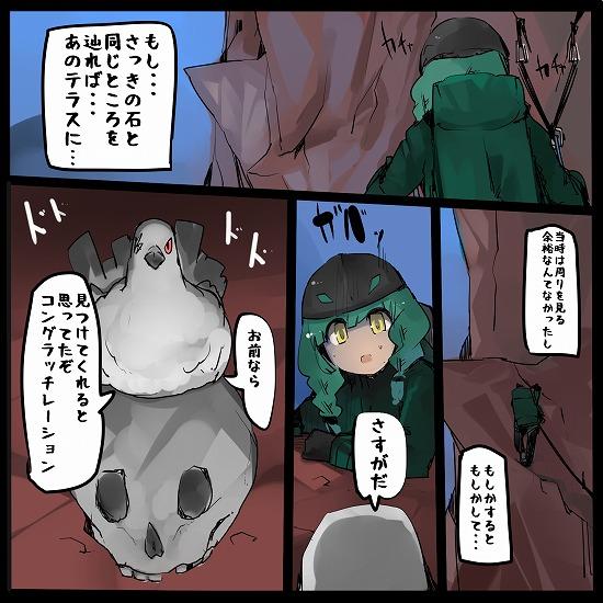 ブログ漫画2