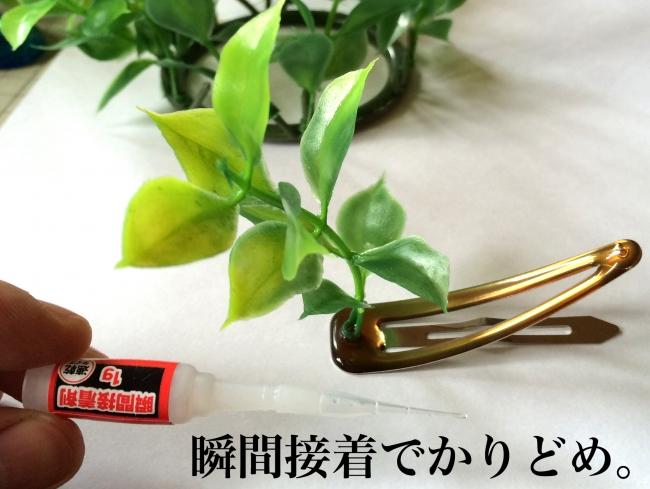 047 中国 草 髪飾り 自作.JPG