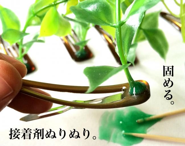 049 中国 草 髪飾り 自作.JPG