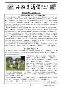 みぬま通信第65号表紙画像