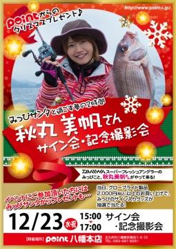 RTEmagicC_151223_mippiyahata_jpg.jpg
