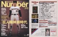 Number312表紙_目次