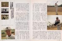 Number312中村阪神Vへの必要条件_3